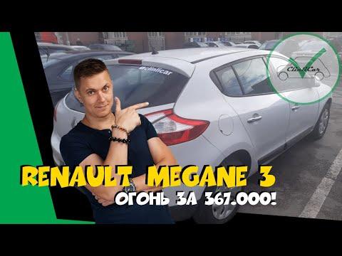 РЕНО МЕГАН 3 - 367.000р! Автоподбор Renaul Megane ClinliCar