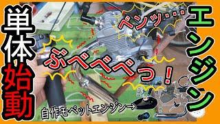 DIY #自作バイク #自作モペット Build a Motorized Bike 【ママチャリ魔改造】自転車バイク DIY計画!(モペット用エンジン組立てキット) 最小限のパー...