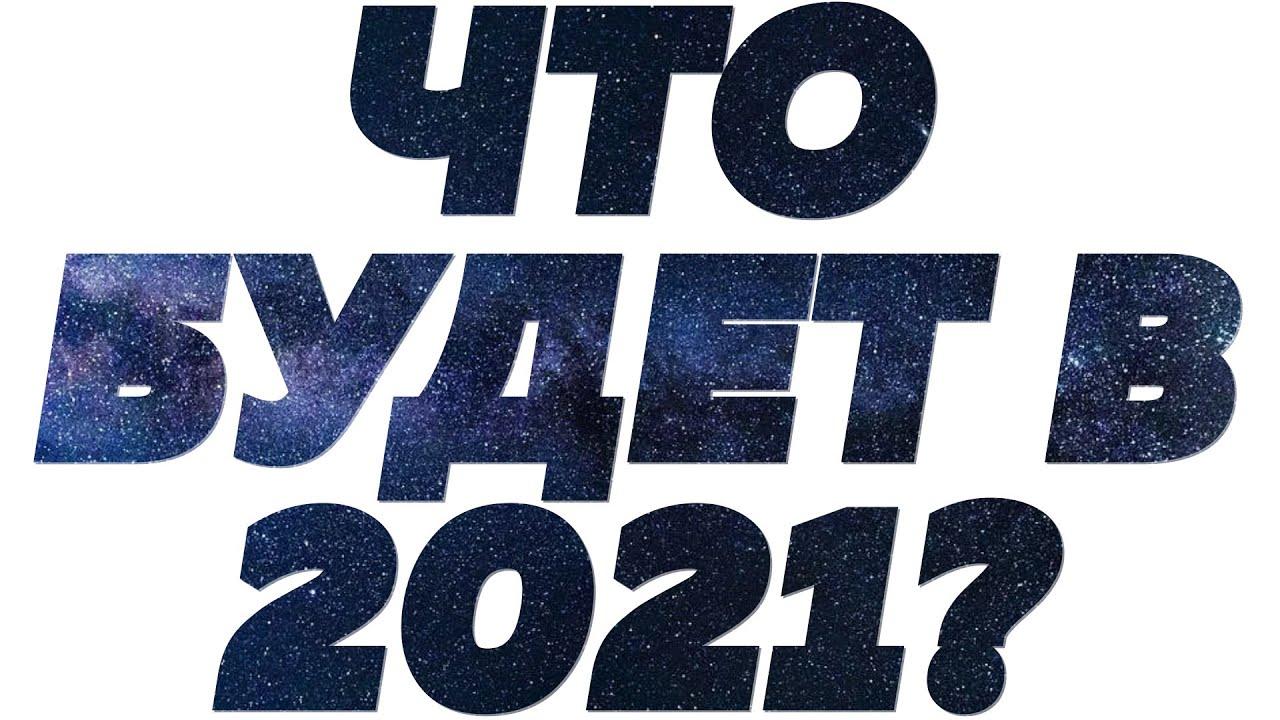 Шок Прогноз на 2021: