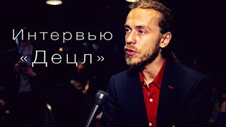 Вечеринка у Децла Дома Official Video