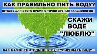 КАК ПРАВИЛЬНО ПИТЬ ВОДУ? КОГДА И СКОЛЬКО? Как структурировать воду