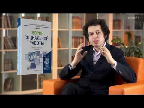 """""""Теория социальной работы"""" Е. Н. Приступа"""