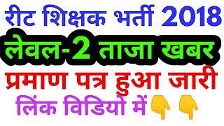 Reet bharti 2018 level 2 certificate latest news,reet 2018 level 2 big latest news