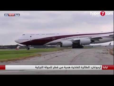 أردوغان يعترف: الطائرة القطرية هدية لتركيا