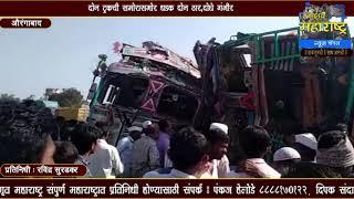 दोन ट्रकची समोरासमोर धडक दोन ठार,दोघे गंभीर Aurangabad :Track accident News