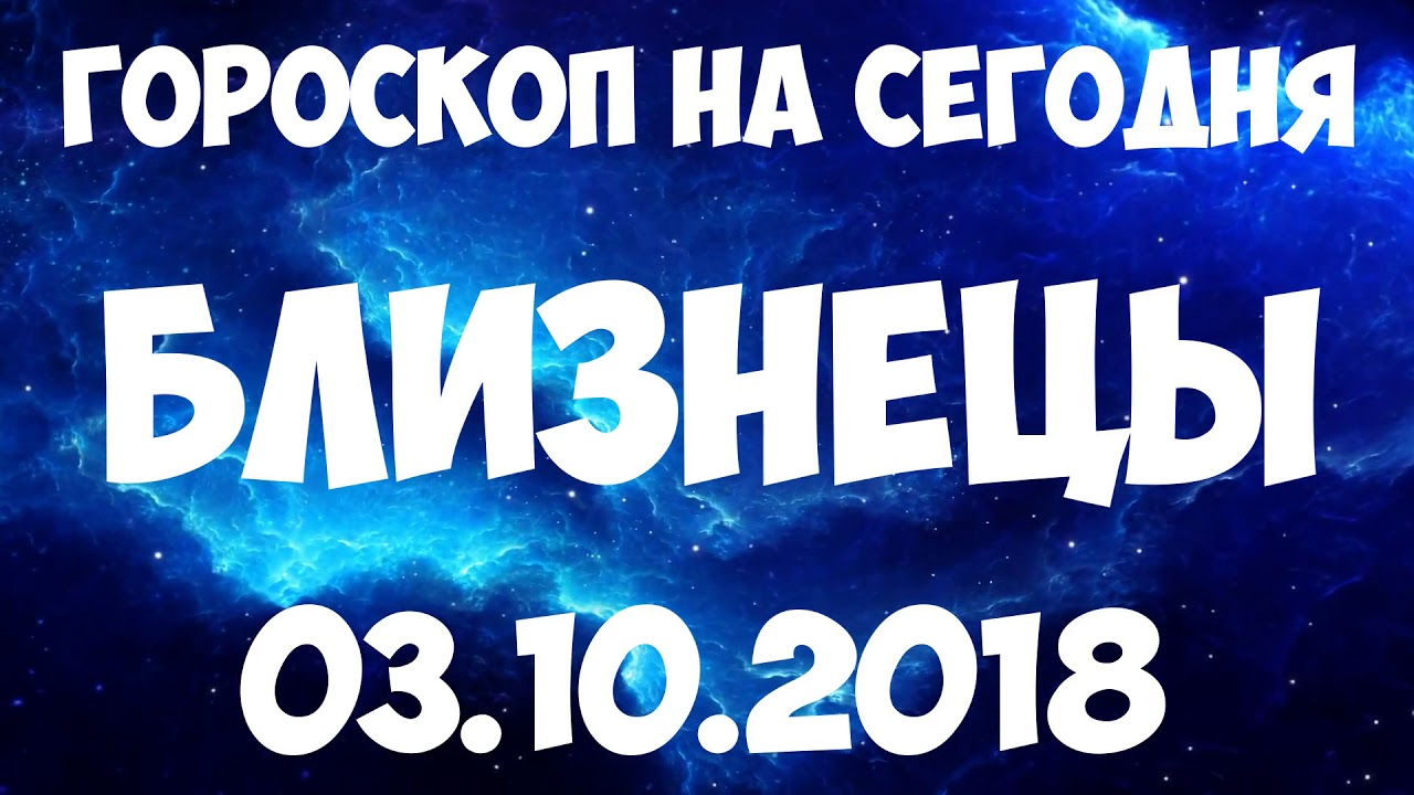 БЛИЗНЕЦЫ гороскоп на 03 октября 2018 года
