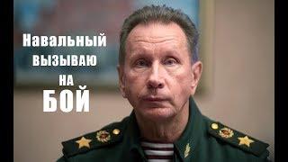 Золотов вызвал Навального на бой. Золотов ответ Навальному Видео.