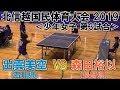 第40回北信越国民体育大会 卓球競技会 少年女子 第3試合 出雲美空(石川県)VS森田裕以(長野県)