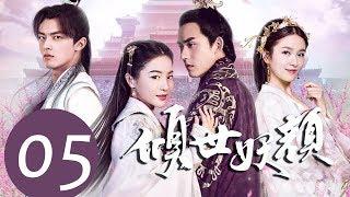 《倾世妖颜 Devastating Beauty》EP05——主演:徐洋,贡米,蔡振廷,杨雪儿