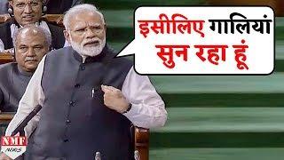 PM Modi ने बताया क्यों लोग उन्हें गालियां दे रहे हैं !