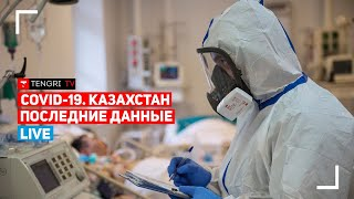 Минздрав о текущей ситуации по коронавирусной инфекции