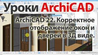 Уроки ArchiCAD (архикад) ArchiCAD 22 Корректное отображение окон и дверей в 3Д виде