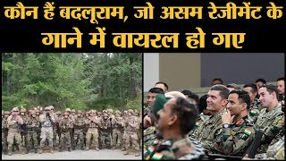 And39badluram Ka Badanand39 Song गाते हुए Assam Regiment Soldiers का Video Viral  The Lallantop