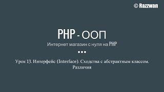 Урок 13. PHP - ООП. Интерфейсы (Interface)