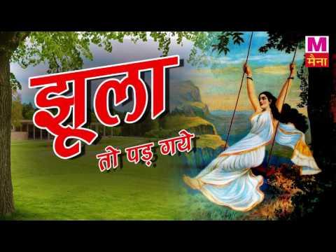 Jhula To Pad Gaye || झूला तो पड़  गए अम्बुआ की डाल  पर || अंजलि जैन || सावन गीत || New Song 2017