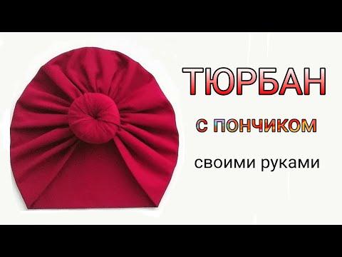 """Как сшить тюрбан с """"пончиком"""". My_Melani"""