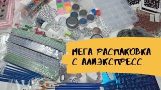 МЕГА Распаковка посылок с Алиэкспресс Посылки для маникюра мегараспаковка товарысалиэкспресс