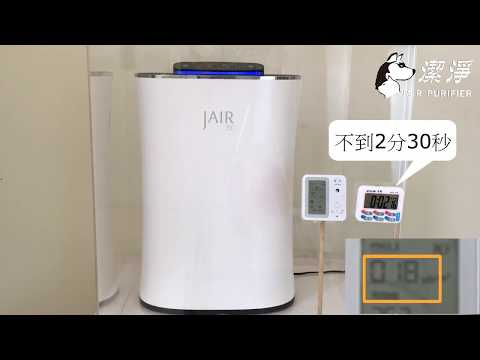 ?限時下殺? 負離子空氣清淨機 JAIR-350 自動偵測煙霧 四重過濾 懸浮微粒 菸味 塵螨 過敏 更換濾網提醒