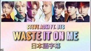 【日本語字幕】Steve Aoki ft. BTS (防弾少年団) - Waste It On Me
