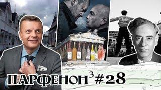 Парфенон #28: «Завод»-2019. Два Севера: финны и мы. «Дау», великий и ужасный