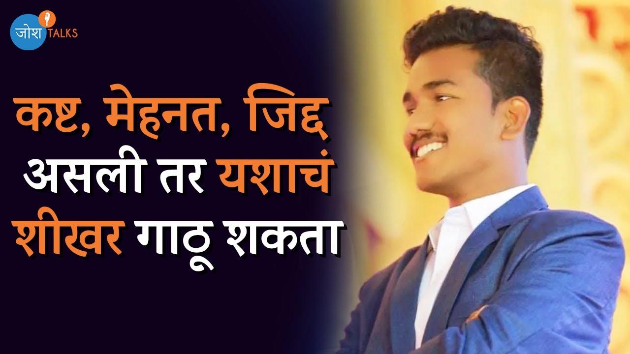 गावातून येऊन शहरात केला लाखोंचा Business | Business Success | Revan Shinde | Josh Talks Marathi