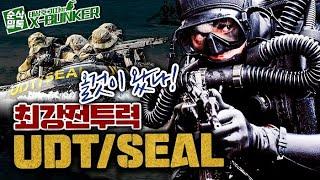 올 것이 왔다! 최강전투력 UDT/SEAL ♥종군 기자…