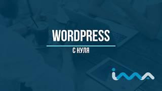 видео Что такое WordPress?