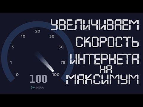 Как ускорить ИНТЕРНЕТ Как увеличить скорость интернета на росстелеком  как разогнать интернет