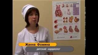 Детский кардиолог в Дзержинске(Жанна Фомина, МЦ