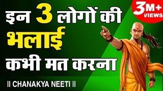 इन 3 लोगों की भलाई कभी ना करें | Chanakya Neeti| Best Motivational Video in Hindi | चाणक्य नीति