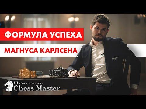 Секрет успеха Магнуса Карлсена! Мотивация от чемпиона мира по шахматам