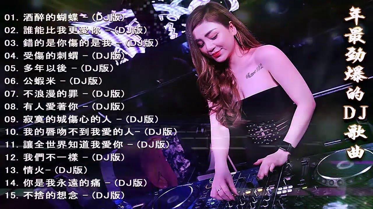 【2020 好聽歌曲合輯】Chinese DJ Remix -《中文舞曲》舞曲串燒 2020 Chinese DJ - 跟我你不配 全中文DJ舞曲 高清 新2020 ...