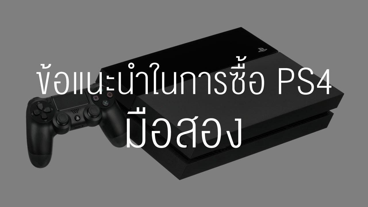 ข้อแนะนำในการซื้อ PS4 มือสอง