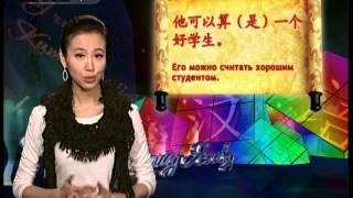 У К Я Урок 88 Степь Внутренней Монголии 2 内蒙古草原2