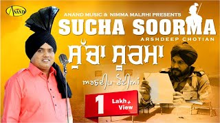 Sucha Soorma l Arshdeep Chotian l New Punjabi Song 2018 l Anand Music