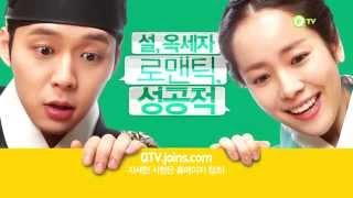 [QTV] '옥탑방 왕세자' 이벤트 영상…