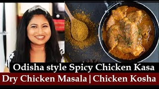 Chicken Kasa | How to make Dry Chicken Masala or Chicken Kosha | Oriya recipe