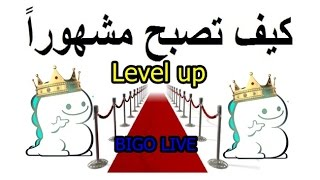 كيف تصبح مشهورا على بيغو لايف برفع              level bigo live