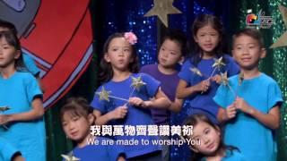 一閃一閃亮晶晶 Twinkle, Twinkle 敬拜MV - 兒童敬拜讚美專輯(8) 一閃一閃亮晶晶