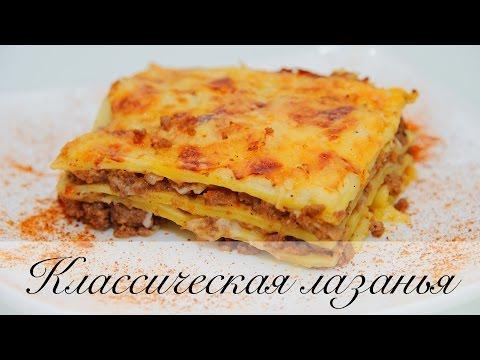 Классический рецепт лазаньи с фаршем
