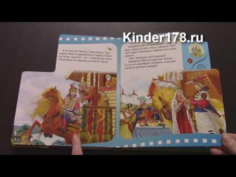 Сказки народов мира. Народные сказки для детей читать