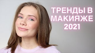 ТРЕНДЫ В МАКИЯЖЕ 2021 что и как мазать