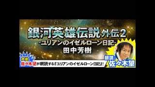『「銀河英雄伝説外伝 -2- ユリアンのイゼルローン日記』(語り:佐々木望)オーディオブック無料サンプル