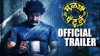 Mulshi Pattern (मुळशी पॅटर्न) Official Trailer | Pravin Tarde, Mahesh Manjrekar | In Cinemas 23 Nov