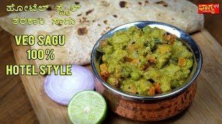ತರಕಾರಿ ಸಾಗು 100% ಹೋಟೆಲ್ ಸ್ಟೈಲ್ ನಲ್ಲಿ | Vegetable Sagu 100% Hotel Style | Saagu Recipe in Kannada
