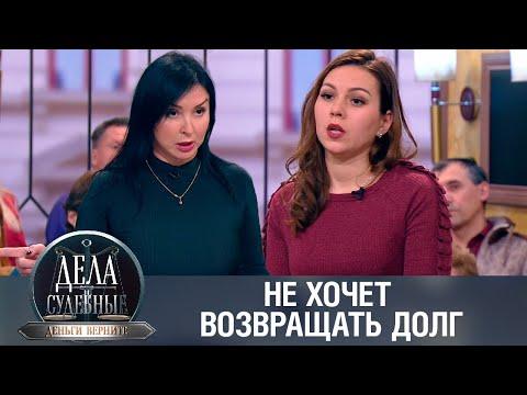 Дела судебные с Николаем Бурделовым. Деньги верните! Эфир от 21.02.20