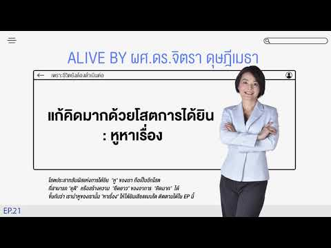 รายการ Alive by ผศ.ดร.จิตรา ดุษฎีเมธา   EP.21  แก้คิดมากด้วยโสตการได้ยิน : หูหาเรื่อง