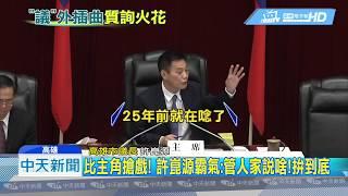 20190118中天新聞 議場謎之音!議長許崑源霸氣補刀 市政挺到底