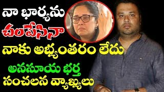 Video Anchor Anasuya Husband Reacts on Anasuya Issue of breaking small boy Phone ~ Hyper Entertainments download MP3, 3GP, MP4, WEBM, AVI, FLV Agustus 2018
