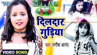 इस नन्ही सी बच्ची का #Rap Song देखकर आप हैरान हो जायेंगे I #Video दिलदार गुड़िया I Manisha Anand 2020